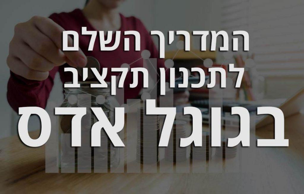 Digital minds - דיגיטל מיינדס - פרסום בדיגיטל