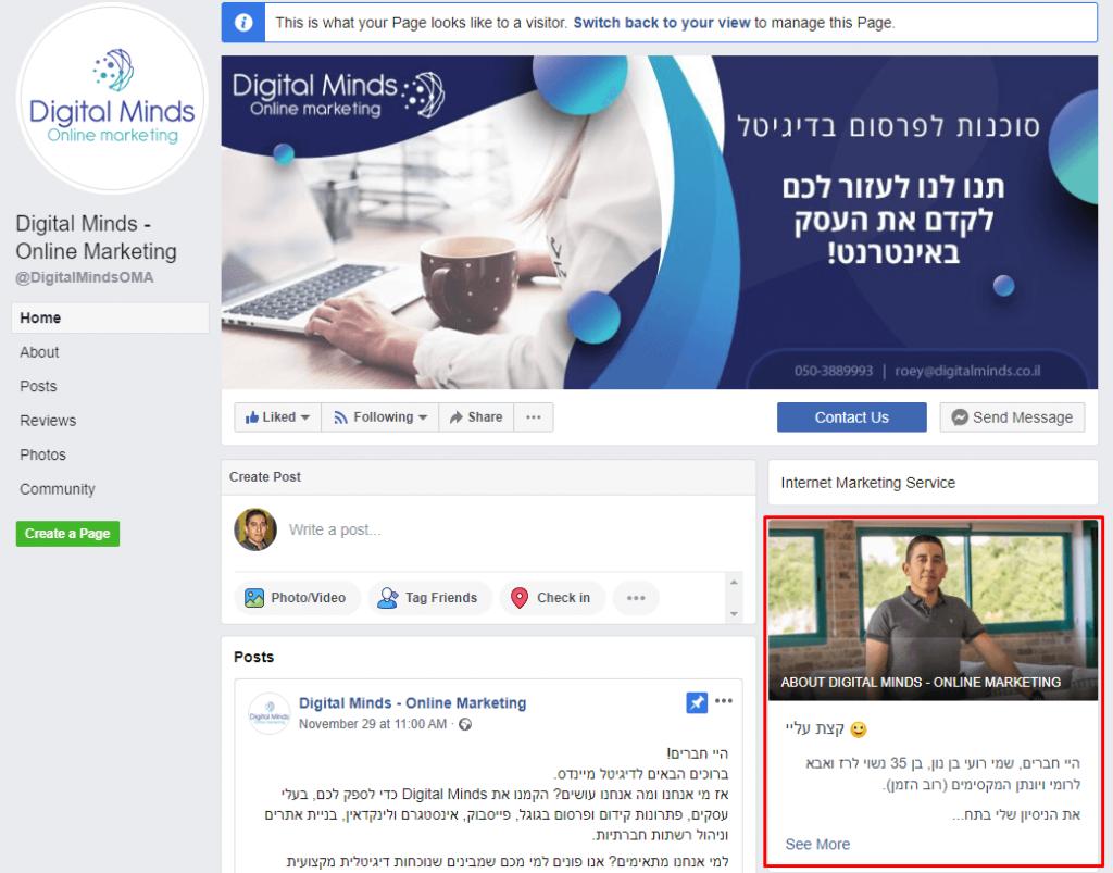 הסיפור שלנו בפייסבוק - Digital Minds